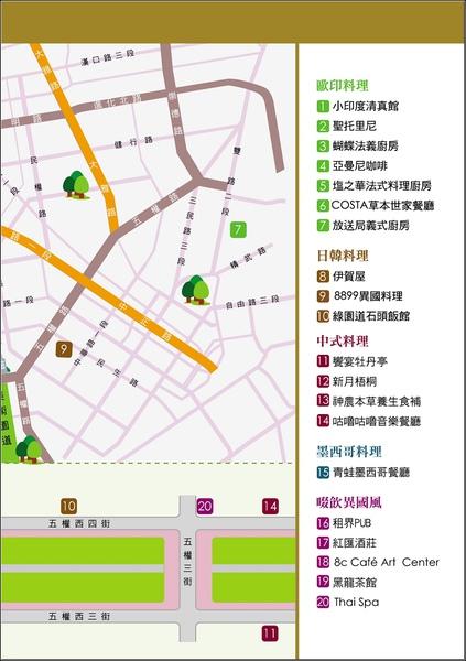 2008美食手冊-5.jpg