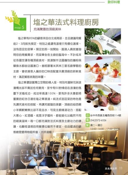 之華法式料理廚房-11.jpg