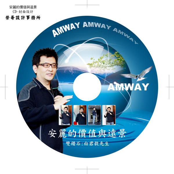 安麗的價值與遠景 CD封面設計.jpg