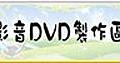 影音DVD製作區.jpg