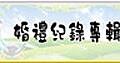 婚禮紀錄專輯.jpg
