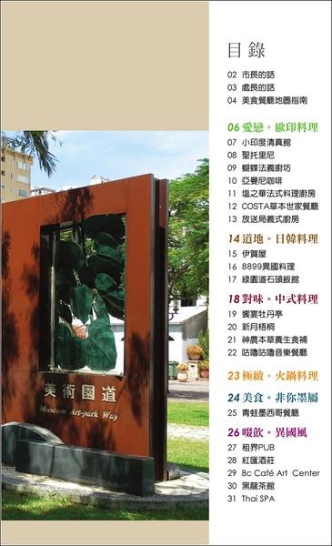 2008美食手冊目錄-1.jpg