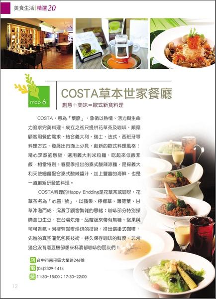 COSTA草本世家餐廳-12.jpg
