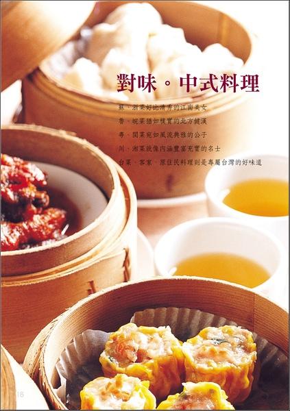 對味。中式料理-18.jpg