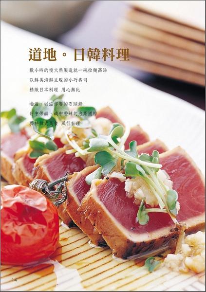 道地。日韓料理-14.jpg