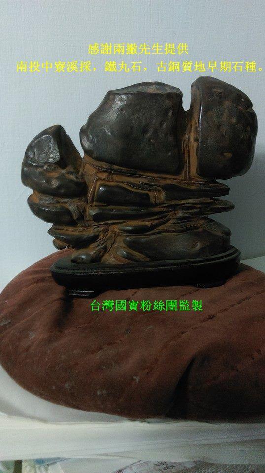 兩撇提供 南投中寮溪採,鐵丸石,古銅質地早期石種。1_副本