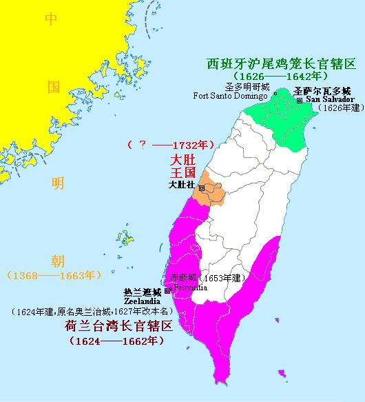 荷西殖民時期(1624年-1662年)