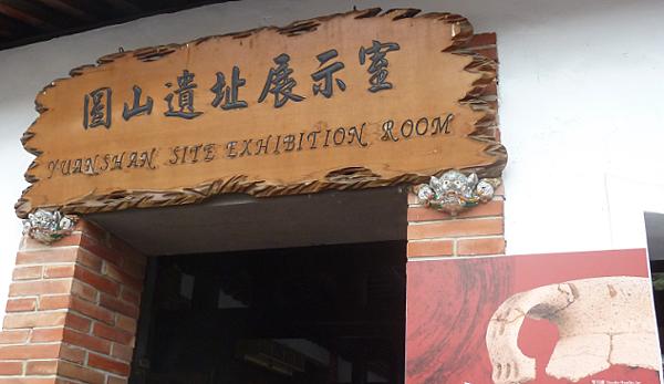圓山文化遺址3