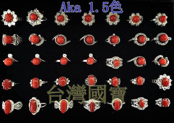 Aka 1.5色 戒面1_副本