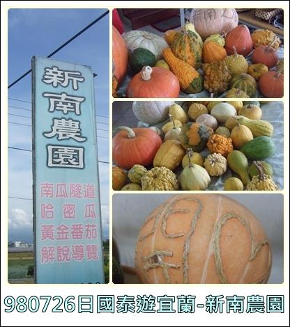 980726日國泰遊宜蘭新南農園1.jpg
