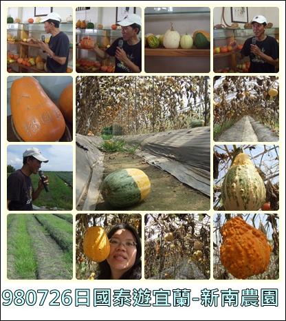 980726日國泰遊宜蘭新南農園2.jpg