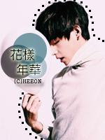 HEEON-1.png