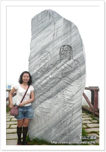 泰雅族石碑