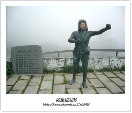 泰雅勇士紀念銅像