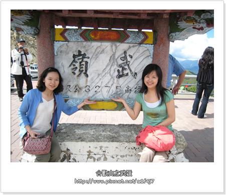 武嶺標高3275公尺