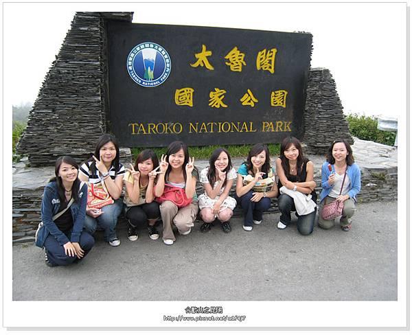 """""""太魯閣國家公園""""的界碑"""