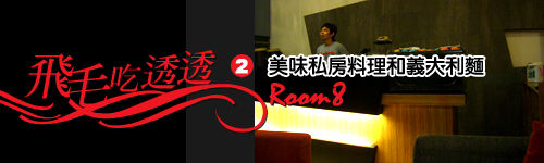room8-8.jpg