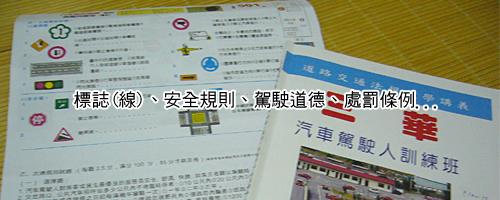 道路交通法規講義測驗卷