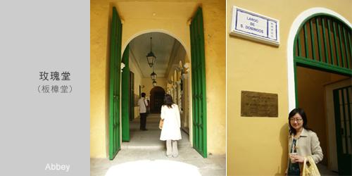 玫瑰堂-外觀-入口處