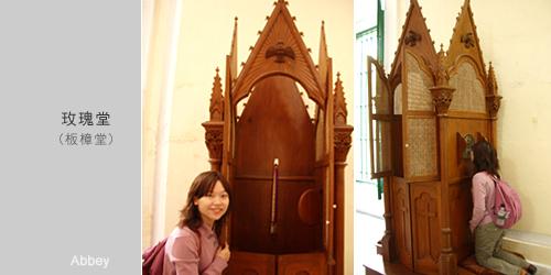玫瑰堂-禱告室