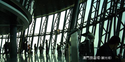 旅遊塔58樓觀光主層