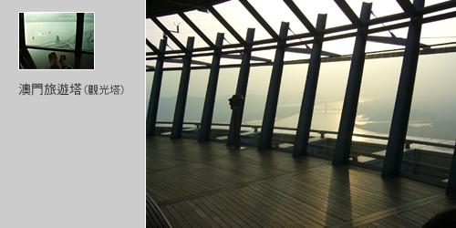 旅遊塔61樓室外觀光廊