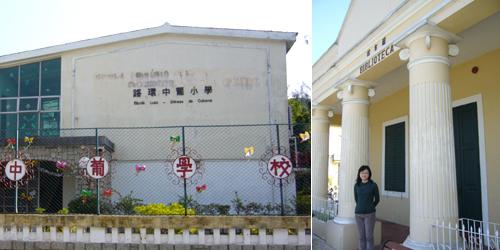 路環的圖書館與學校