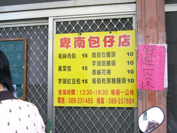 卑南包仔店---價目表