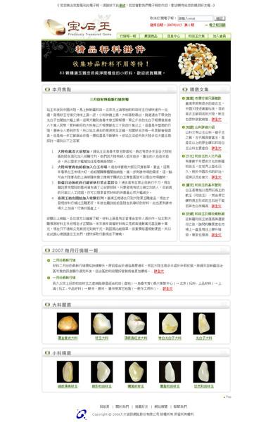 寶石王-電子報
