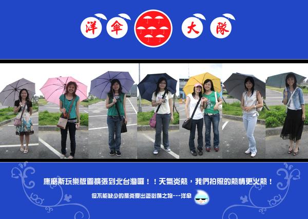 7支洋傘標友露安