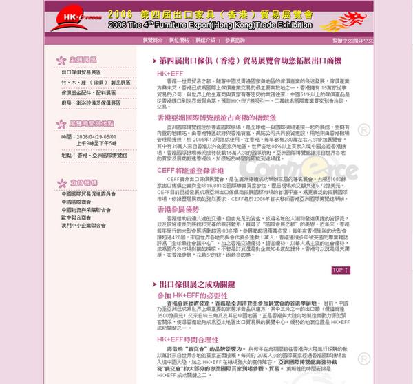 香港家具展- 網頁製作
