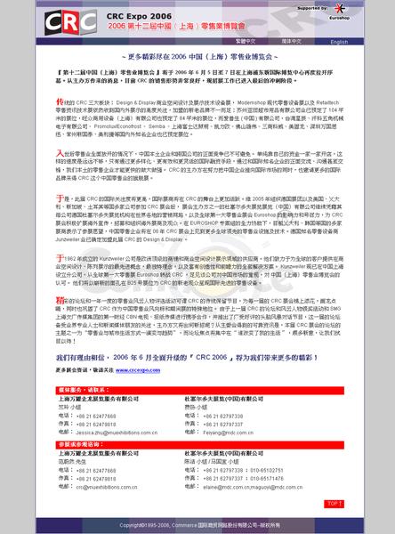 上海零售業博覽會- 網頁製作