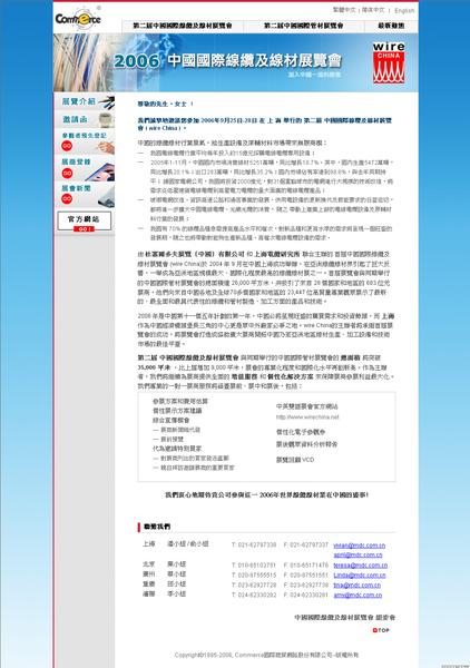 中國管線材展- 網頁製作