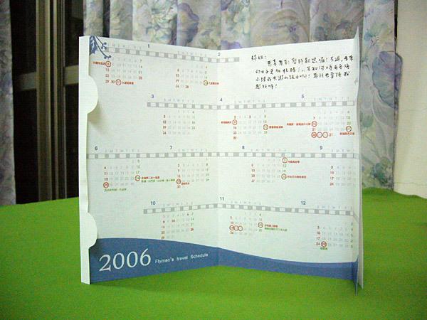 卡片內頁:月曆式行事曆