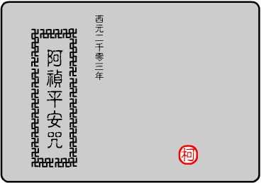 延伸設計→2003年聖誕卡:阿禎平安咒
