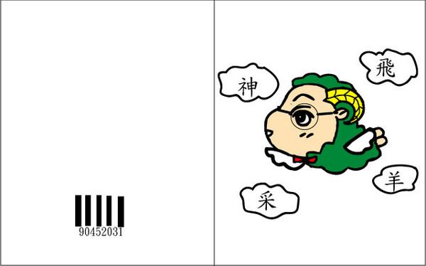 3-神采飛羊