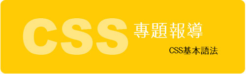 CSS基本語法