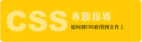 如何將CSS套用到文件上