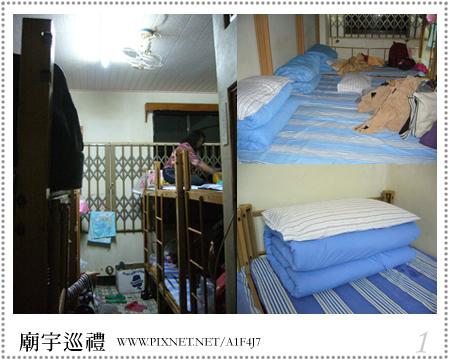 夜宿的房舍:上下大通舖