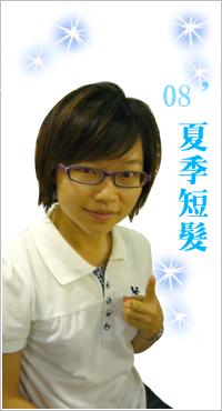 2008夏季短髮