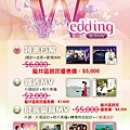 婚禮MV價格