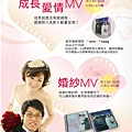 婚禮MV製作內容