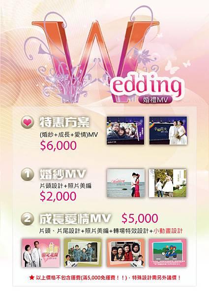 01_婚禮MV價格.jpg