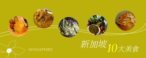 新加坡十大美食.jpg