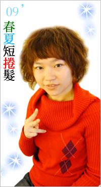 2009春夏短捲髮