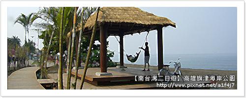 02-高雄旗津海岸公園