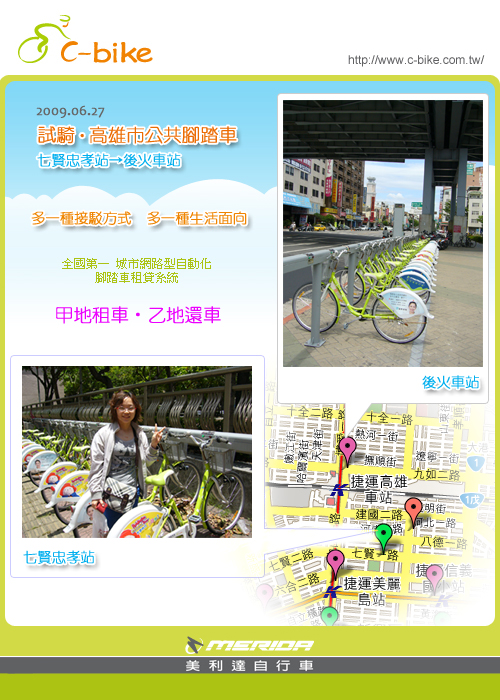 試騎‧高雄市公共腳踏車