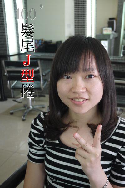 髮尾J型捲.jpg