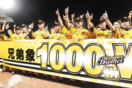 990910 兄弟象隊史千勝達成!