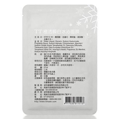 TT極透瞬白冰沁面膜-2